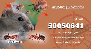 مكافحة حشرات الجليعة