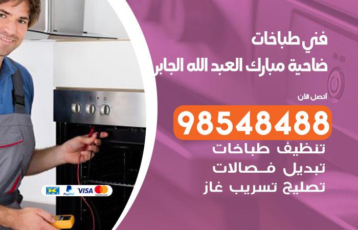 فني طباخات ضاحية مبارك العبدالله الجابر