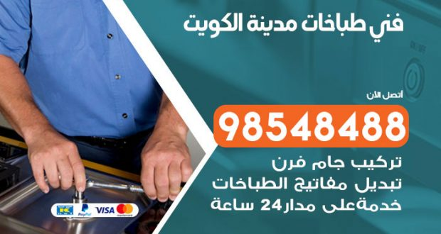 فني طباخات الكويت