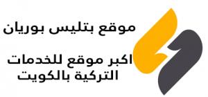 مقوي سيرفس الكويت / 50994997 / مقوي شبكة جوال الكويت