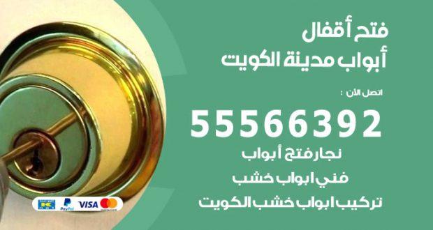 فتح اقفال ابواب الكويت